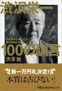 渋沢栄一100の訓言 「日本資本主義の父」が教える黄金の知恵 (日経ビジネス人文庫) [ 渋澤健 ]
