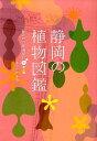 静岡の植物図鑑(下) 静岡県の普通植物 草本編 [ 杉野孝雄 ]