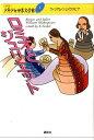 ロミオとジュリエット (21世紀版・少年少女世界文学館) [ ウイリアム・シェイクスピア ]