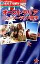 オーストラリア・ニュージーランド留学改訂第5版 [ 地球の歩き方T&E ]
