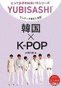【バーゲン本】韓国×K-POP-ワンテーマ指さし会話 (とっ...