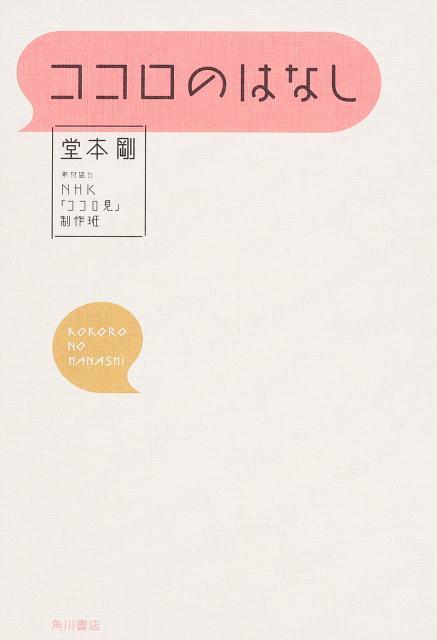 ココロのはなし [ 堂本剛 ]...:book:16774819