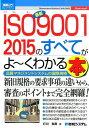 最新ISO9001 2015のすべてがよ?くわかる本 [ 打川和男 ]