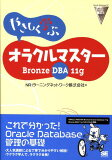 やさしく学ぶオラクルマスタ-(Bronze DBA 11g) [ NRIラ-ニングネットワ-ク ]