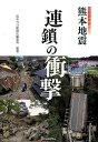 熊本地震連鎖の衝撃2版 2016・4・14 4・16 [ 熊本日日新聞社 ]