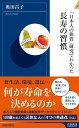 「日本人の体質」研究でわかった長寿の習慣 (青春新書インテリジェンス) [ 奥田昌子 ]