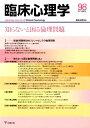 臨床心理学(17-2)
