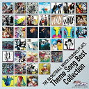 『黒子のバスケ』Theme Song Best Collection [ (アニメーション) ]...