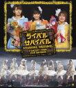モーニング娘。コンサートツアー2010秋 ライバル サバ