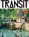 TRANSIT(トランジット)35号夢みる南インドとスリランカ (講談社 Mook(J)) [ ユーフォリアファクトリー ]