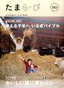 たまら・び(no.90) 稲城市迷える子羊へいなぎバイブル/おいしい鍋に溺れたい [ けやき出版 ]