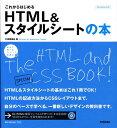 これからはじめるHTML &スタイルシートの本 (自分で選べるパソコン到達点。) [ 中邨登美枝 ]