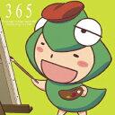 TVアニメ「ひだまりスケッチ×365」キャラクターソング Vol.7 うめ先生 [ 蒼樹うめ ]