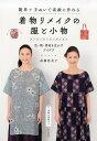 簡単 手ぬいで素敵に作れる 着物リメイクの服と小物 色・柄・素材を生かすアイデア [ 高橋恵美子 ]