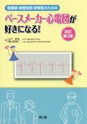 看護師・検査技師・研修医のためのペースメーカー心電図が好きになる!改訂第2版