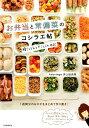お弁当と常備菜のコシラエ帖 [ 井上佳央理 ]