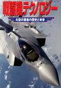 戦闘機テクノロジ...