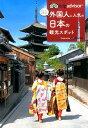 トリップアドバイザー行ってよかった外国人に人気の日本の観光スポット [ 昭文社 ]