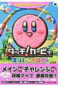 タッチ!カービィスーパーレインボー 任天堂公式ガイドブック Wii U (ワンダーライフスペシャル)