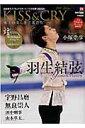 KISS & CRY氷上の美しき勇者たち2016 Spring 日本男子フィギュアスケートTVで応援!BOOK (Tokyo news mook)