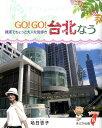 GO!GO!台北なう 捷運でちょっと大人な街歩き (Taiwan通) [ 哈日杏子 ]