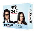 安堂ロイド〜A.I. knows LOVE?〜 DVD-BOX