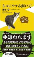 ネコにウケる飼い方