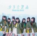 少女交響曲 (CD+DVD) Wake Up,Girls