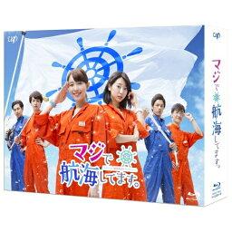 マジで航海してます。 Blu-ray BOX【Blu-ray】 [ <strong>飯豊まりえ</strong> ]