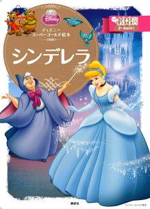 シンデレラ Disneyzone