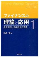 ファイナンスの理論と応用(1)
