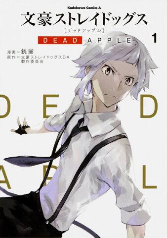文豪ストレイドッグス DEAD APPLE (1) (角川コミックス・エース) [ 銃爺 ]