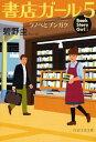 『書店ガール5 〜ラノベとブンガク〜』/碧野圭 ◎