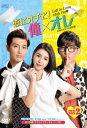 恋にオチて!俺×オレ <台湾オリジナル放送版> DVD-BOX 2 [ アーロン[炎亞綸] ]
