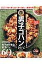 筋肉料理人の男子ゴハンレシピ (e-mook) [ 藤吉和男 ]