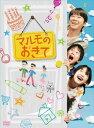 【送料無料】「マルモのおきて」 DVD-BOX