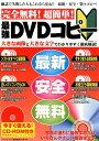 完全無料!超簡単!最強DVDコピー