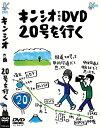 キンシオ the DVD 20号を行く 〜国道20号って甲州街道だと思ってた!? 甲州街道って甲府までだと思ってた!?〜 [ キン・シオタニ ]