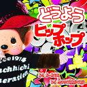 どうようヒップホップ〜DO YOU HIPHOP〜Mixed By DJ K-KEN&monchhichi [ DJ K-KEN&monchhichi ]