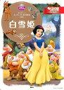 白雪姫 (ディズニースーパーゴールド絵本) [ 森はるな ]...