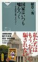 国家はいつも嘘をつく --日本国民を欺く9のペテン [ 植草 一秀 ]