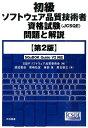 初級ソフトウェア品質技術者資格試験(JCSQE)問題と解説第2版 [ 日本科学技術連盟 ]