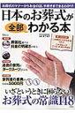 日本のお葬式が全部わかる本 いざというときに困らない!お葬式の常識148 (TJ mook) [ 岩