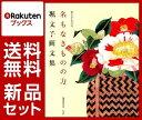 堀文子(日本画家)小学館サライブックス 3冊セット [ 堀文子(日本画家) ]