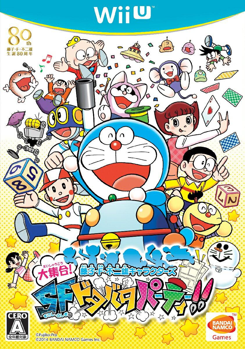 【予約】藤子・F・不二雄キャラクターズ 大集合!SFドタバタパーティー!! Wii U版