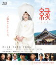 縁 The Bride of Izumo【Blu-ray】 [ 佐々木希 ]