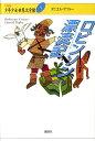 ロビンソン漂流記 (21世紀版 少年少女世界文学館) ダニエル デフォー