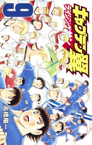キャプテン翼 ライジングサン 9 (ジャンプコミックス) [ 高橋 陽一 ]