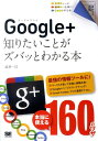 Google+知りたいことがズバッとわかる本 (ポケット百科) [ 武井一巳 ]