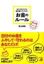 あたりまえだけど誰も教えてくれないお金のルール (Asuka business & language book) 尾上堅視